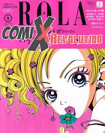 COMIXREVOLUTION-AI-YAZAWA-ROLA